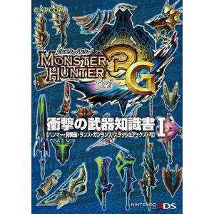 モンスターハンター3(トライ)G 衝撃の武器知識書I 電子書籍版 / 著者:株式会社カプコン|ebookjapan