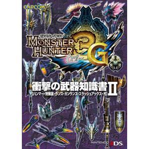 モンスターハンター3(トライ)G 衝撃の武器知識書II 電子書籍版 / 著者:株式会社カプコン|ebookjapan