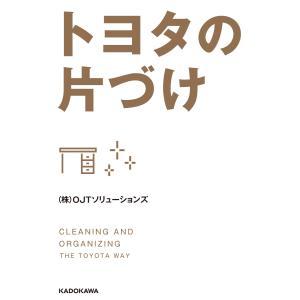 トヨタの片づけ 電子書籍版 / 著者:(株)OJTソリューションズ