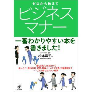 ゼロから教えて ビジネスマナー 電子書籍版 / 著:松本昌子