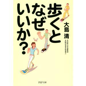 【初回50%OFFクーポン】歩くとなぜいいか? 電子書籍版 / 著:大島清|ebookjapan