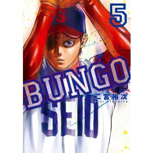 BUNGO―ブンゴ― (5) 電子書籍版 / 二宮裕次