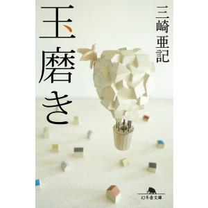 玉磨き 電子書籍版 / 著:三崎亜記|ebookjapan