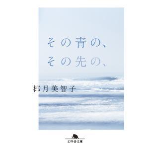 その青の、その先の、 電子書籍版 / 著:椰月美智子|ebookjapan