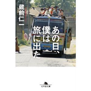 あの日、僕は旅に出た 電子書籍版 / 著:蔵前仁一|ebookjapan