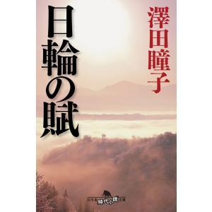 日輪の賦 電子書籍版 / 著:澤田瞳子|ebookjapan