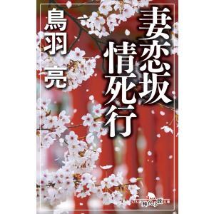 妻恋坂情死行 電子書籍版 / 著:鳥羽亮 ebookjapan