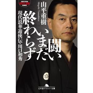 闘いいまだ終わらず 現代浪華遊侠伝・川口和秀 電子書籍版 / 著:山平重樹 ebookjapan