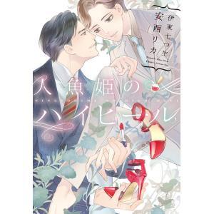 人魚姫のハイヒール 電子書籍版 / 著:安西リカ イラスト:伊東七つ生 ebookjapan