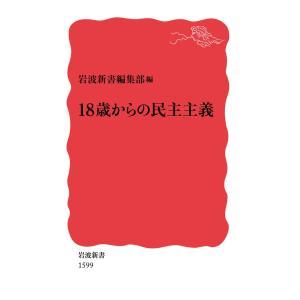 18歳からの民主主義 電子書籍版 / 岩波新書編集部編 ebookjapan