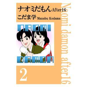 ナオミだもん After16 (2) 電子書籍版 / こだま学|ebookjapan
