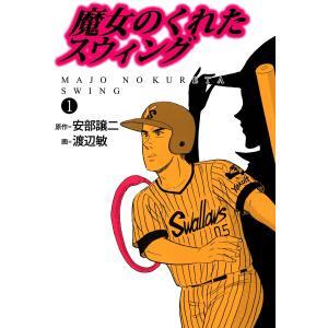 魔女のくれたスウィング (1) 電子書籍版 / 原作:安部譲二 画:渡辺敏|ebookjapan