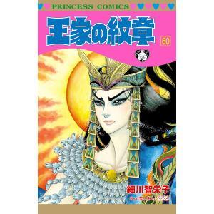 王家の紋章 (60) 電子書籍版 / 細川智栄子あんど芙〜みん