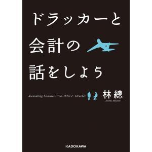 ドラッカーと会計の話をしよう 電子書籍版 / 著者:林總|ebookjapan