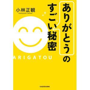 「ありがとう」のすごい秘密 電子書籍版 / 著者:小林正観|ebookjapan