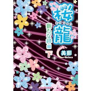 桜龍 新たな絆編[下] 電子書籍版 / 著者:美那|ebookjapan