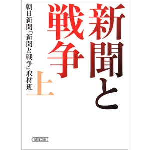 新聞と戦争 (上) 電子書籍版 / 朝日新聞社「新聞と戦争」取材班 ebookjapan