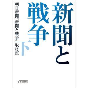新聞と戦争 (下) 電子書籍版 / 朝日新聞社「新聞と戦争」取材班 ebookjapan