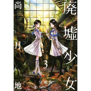 廃墟少女 分冊版 (3) 電子書籍版 / 尚月地 ebookjapan