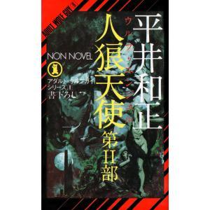 人狼天使(2) 電子書籍版 / 平井和正/生頼範義 ebookjapan