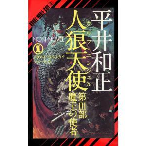 人狼天使(3) 電子書籍版 / 平井和正/生頼範義 ebookjapan