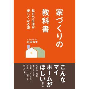 家づくりの教科書 電子書籍版 / 前田浩貴