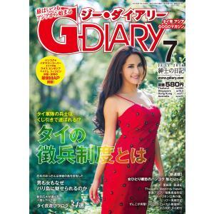 アジアGOGOマガジン G-DIARY 2016年7月号 電子書籍版 / アールコス・メディア株式会社|ebookjapan