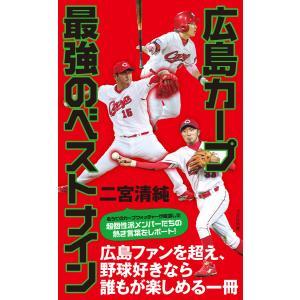 【初回50%OFFクーポン】広島カープ 最強のベストナイン 電子書籍版 / 二宮清純|ebookjapan