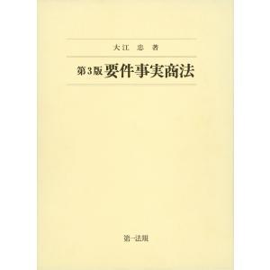 第3版 要件事実商法 電子書籍版 / 著者:大江 忠 ebookjapan