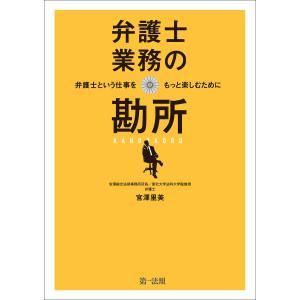 弁護士業務の勘所 〜弁護士という仕事をもっと楽しむために〜 電子書籍版 / 著者:官澤 里美