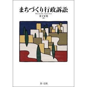 まちづくり行政訴訟 電子書籍版 / 著者:金子 正史|ebookjapan