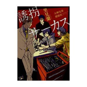 誘拐サーカス―大神兄弟探偵社―(新潮文庫) 電子書籍版 / 里見蘭 ebookjapan