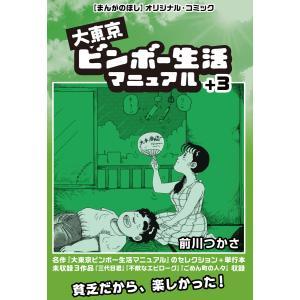 大東京ビンボー生活マニュアル+3(まんがのほしDIGITAL COMIC) 電子書籍版 / 前川つかさ|ebookjapan