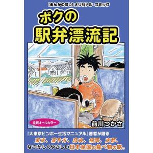 ボクの駅弁漂流記(まんがのほしDIGITAL COMIC) 電子書籍版 / 前川つかさ|ebookjapan