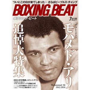 BOXING BEAT(ボクシング・ビート) 2016年7月号 電子書籍版 / BOXING BEA...