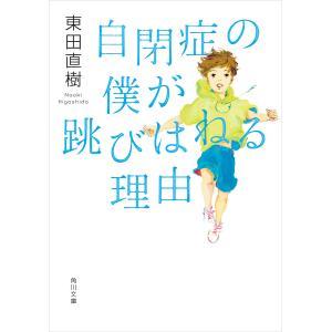 自閉症の僕が跳びはねる理由 電子書籍版 / 著者:東田直樹|ebookjapan