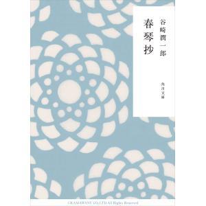 春琴抄 電子書籍版 / 著者:谷崎潤一郎 ebookjapan