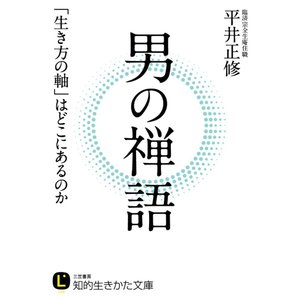 男の禅語 電子書籍版 / 平井正修|ebookjapan