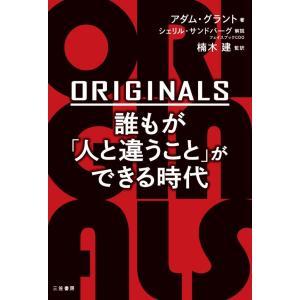 ORIGINALS 誰もが「人と違うこと」ができる時代 電子書籍版 / アダム・グラント/楠木建|ebookjapan