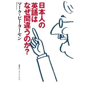 日本人の英語はなぜ間違うのか?(集英社インターナショナル) 電子書籍版 / マーク・ピーターセン ebookjapan