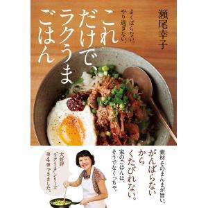 これだけで、ラクうまごはん 電子書籍版 / 著:瀬尾幸子|ebookjapan