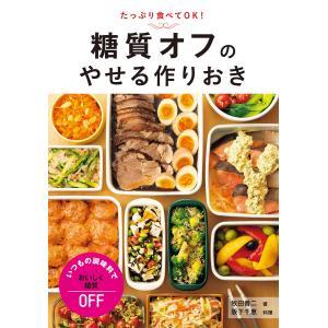 糖質オフのやせる作りおき 電子書籍版 / 著:牧田善二|ebookjapan