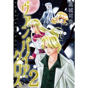 ヴァンパイア・クロス (2) 電子書籍版 / 高城可奈 ebookjapan