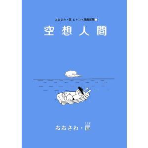 【初回50%OFFクーポン】空想人間 電子書籍版 / 著者:おおさわ・匡|ebookjapan