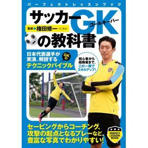 サッカーGKの教科書 電子書籍版 / 権田修一