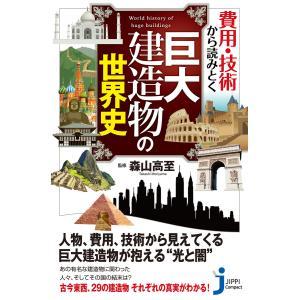 費用・技術から読みとく巨大建造物の世界史 電子書籍版 / 森山高至|ebookjapan