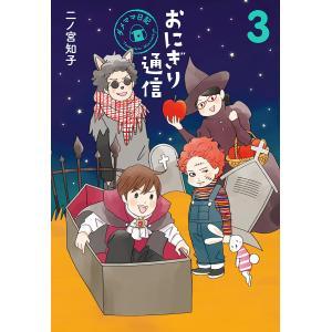 おにぎり通信〜ダメママ日記〜 (3) 電子書籍版 / 二ノ宮知子