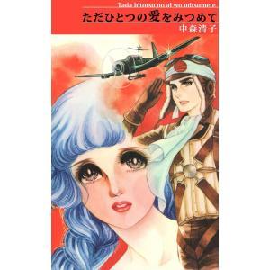 ただひとつの愛をみつめて 電子書籍版 / 中森清子 ebookjapan