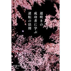 遅咲きの成功者に学ぶ逆転の法則 電子書籍版 / 著:佐藤光浩