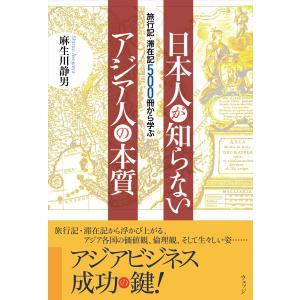 旅行記・滞在記500冊から学ぶ 日本人が知らないアジア人の本質 電子書籍版 / 著:麻生川静男|ebookjapan